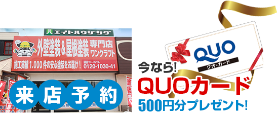 来店予約今なら!QUOカード500円分プレゼント!