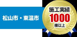 松山市・東温市を中心に施工実績 累積1,000棟以上!