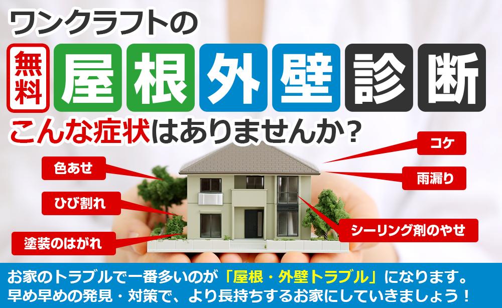 ワンクラフトの無料屋根外壁診断 こんな症状はありませんか?家のトラブルで一番多いのが「屋根・外壁トラブル」になります。 早め早めの発見・対策で、より長持ちする家にしていきましょう!