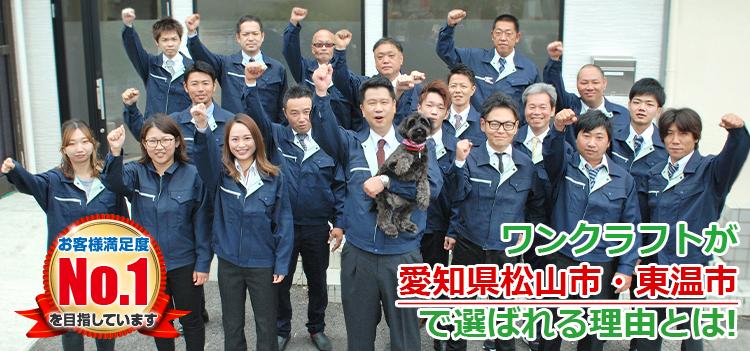 ワンクラフトが愛知県松山市・東温市で選ばれる理由とは お客様満足度No.1を目指しています