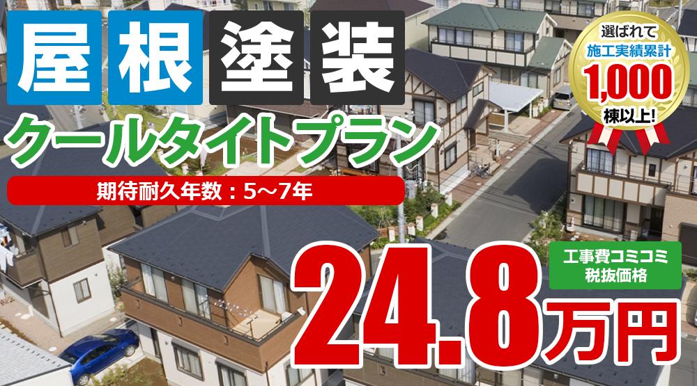 クールタイト塗装 24.8万円