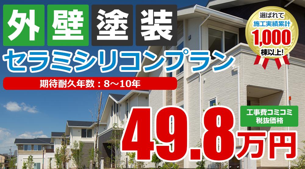 水性セラミシリコン塗装 49.8万円