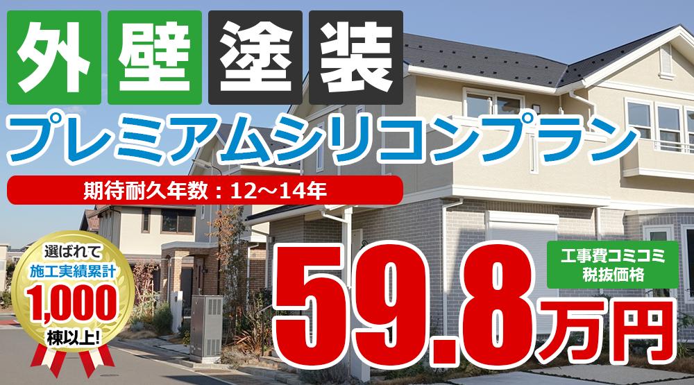 プレミアムシリコンプラン塗装 59.8万円