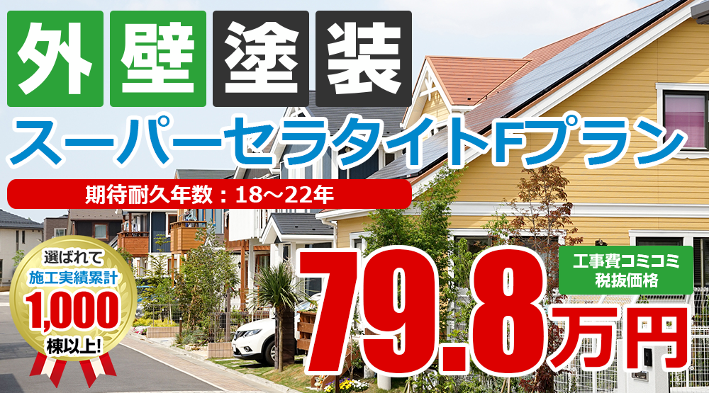 スーパーセラタイトF塗装 79.8万円