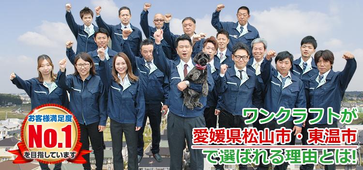 ワンクラフトが愛媛県松山市・東温市で選ばれる理由とは お客様満足度No.1を目指しています