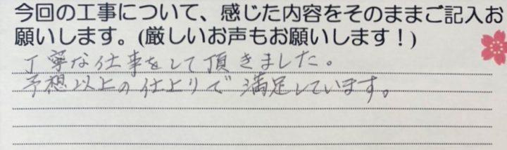 愛媛県 松山市 K様