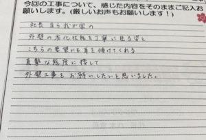 愛媛県 松山市 S様