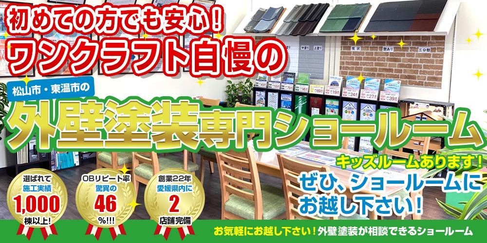 初めての方でも安心!ワンクラフト自慢の松山市・東温市の外壁塗装専門ショールーム 外壁塗装が相談できるショールーム