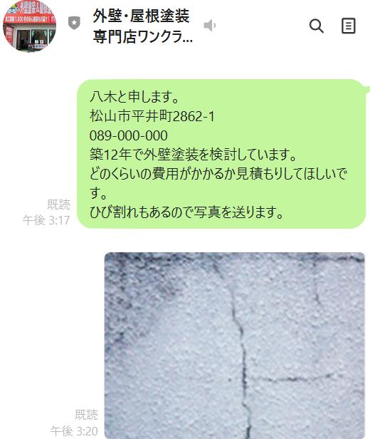 松山 外壁塗装 LINE