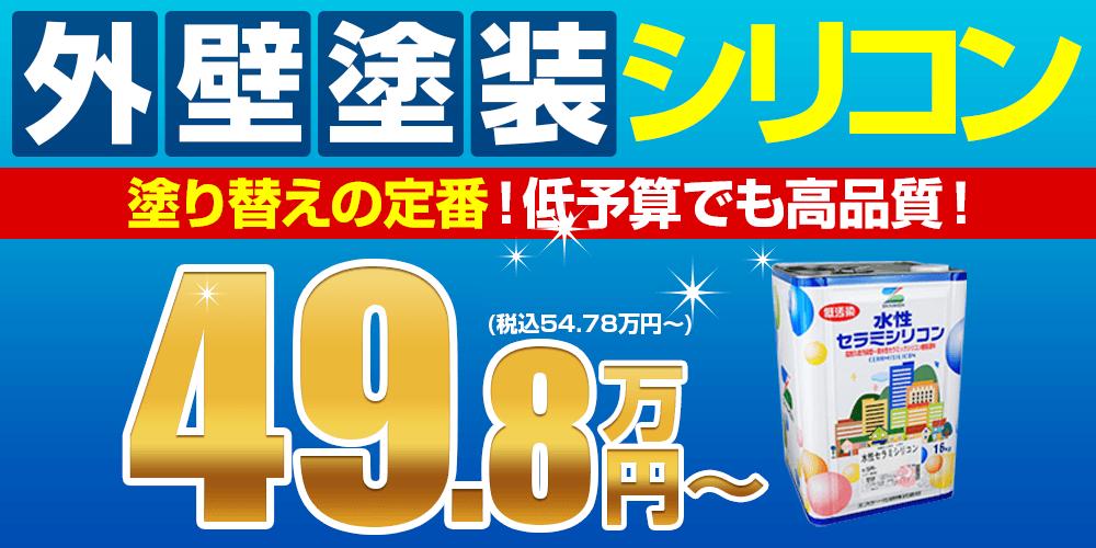 外壁塗装シリコン 塗り替えの定番!低予算でも高品質!49/8万円~(税抜き価格)