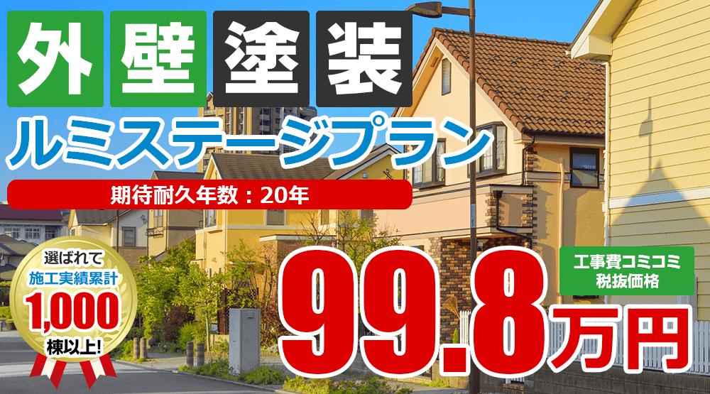 ルミステージ塗装 99.8万円(税込109.78万円)