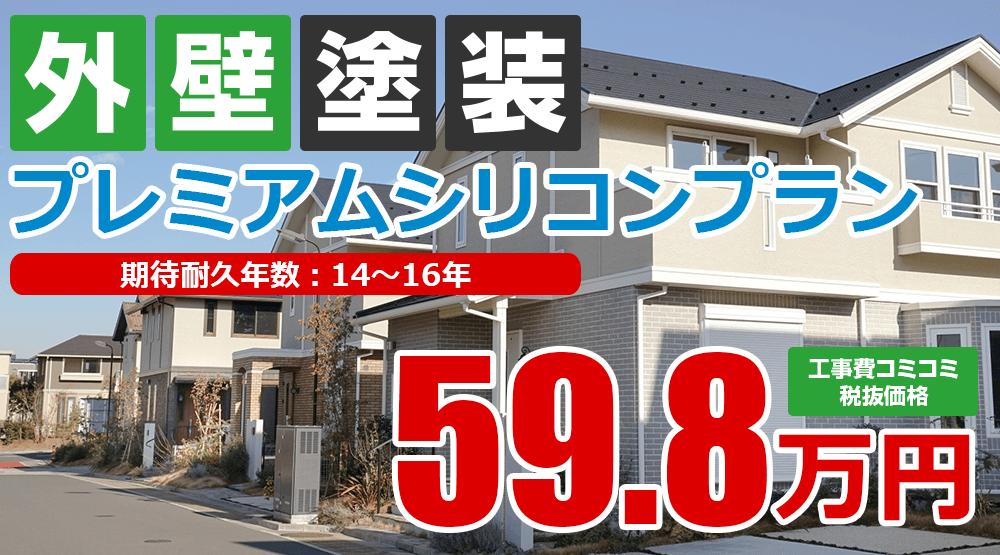 プレミアムシリコンプラン塗装 59.8万円(税込65.78万円)