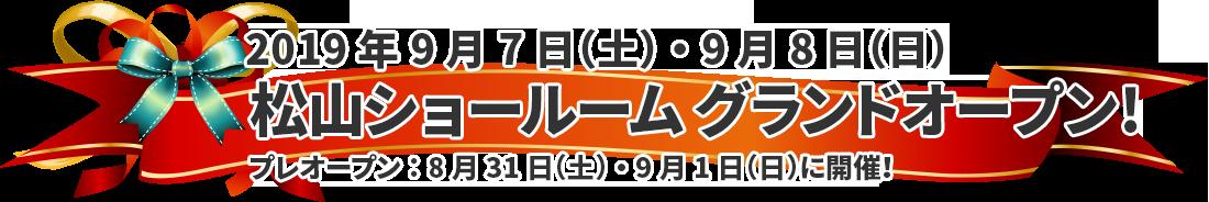 松山ショールームグランドオープン!!