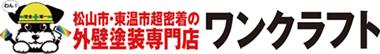松山市・東温市の外壁塗装・屋根塗装専門店ワンクラフト